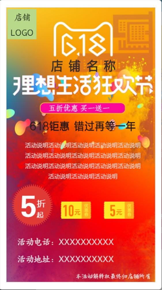 618天猫淘宝线上线下促销海报年中大促通用海报