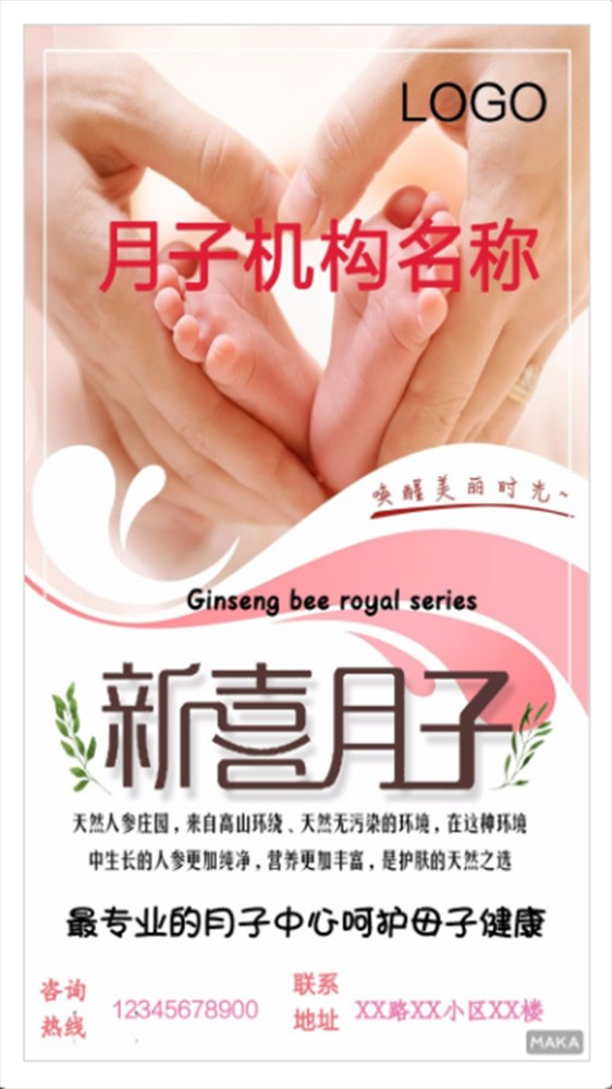 粉色唯美温柔月子中心母婴护理中心通用宣传海报