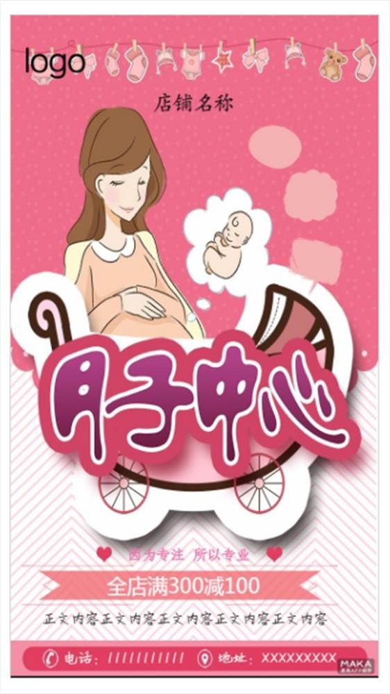 母婴护理中心月子中心通用宣传海报