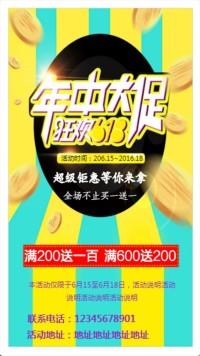 年中大促618黄色主题通用海报