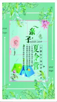 亲子主题夏令营通用海报清新文艺 青草风