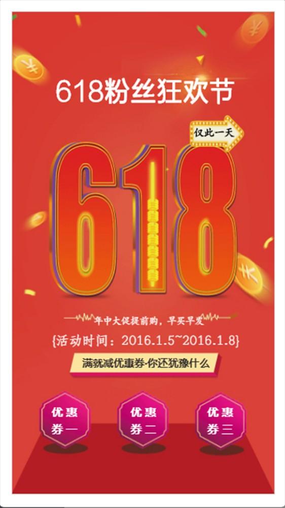 618年中大促红色经典通用海报