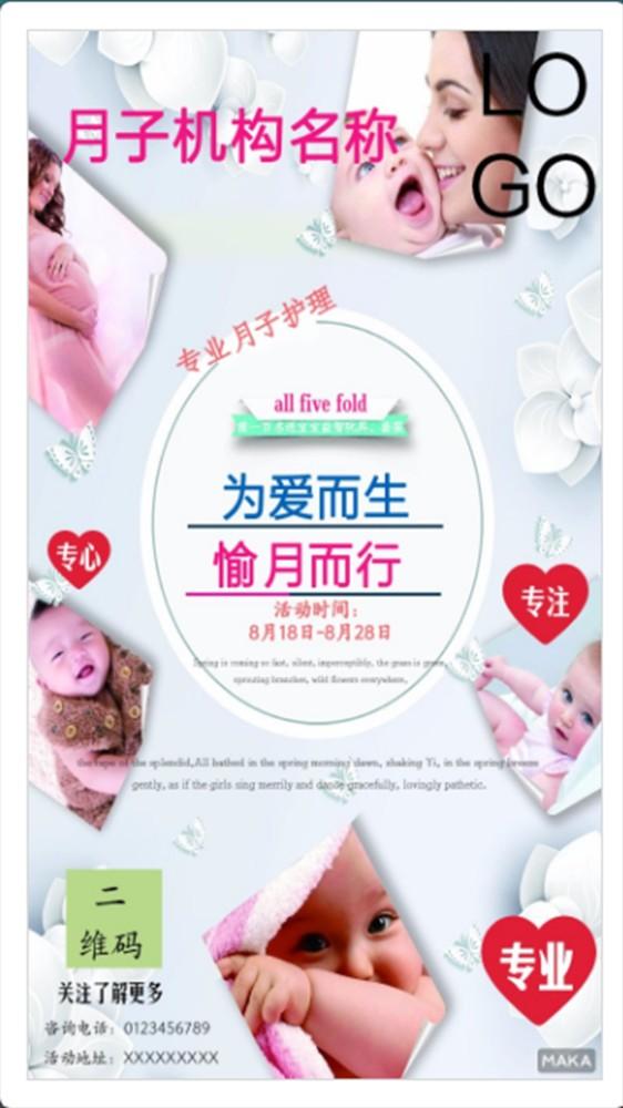 月子机构母婴护理中心通用简约清新宣传通用海报
