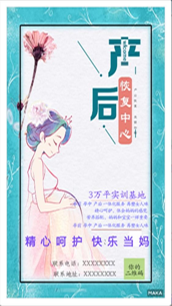 月子中心通用宣传海报产后恢复中心海报通用母婴护理海报