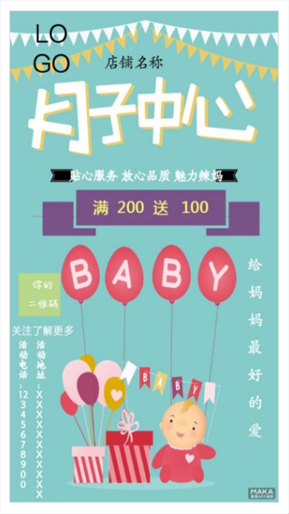 月子中心月子会所母婴护理中心通用宣传海报