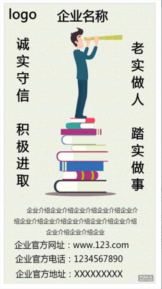 简约大气企业文化形象宣传通用海报