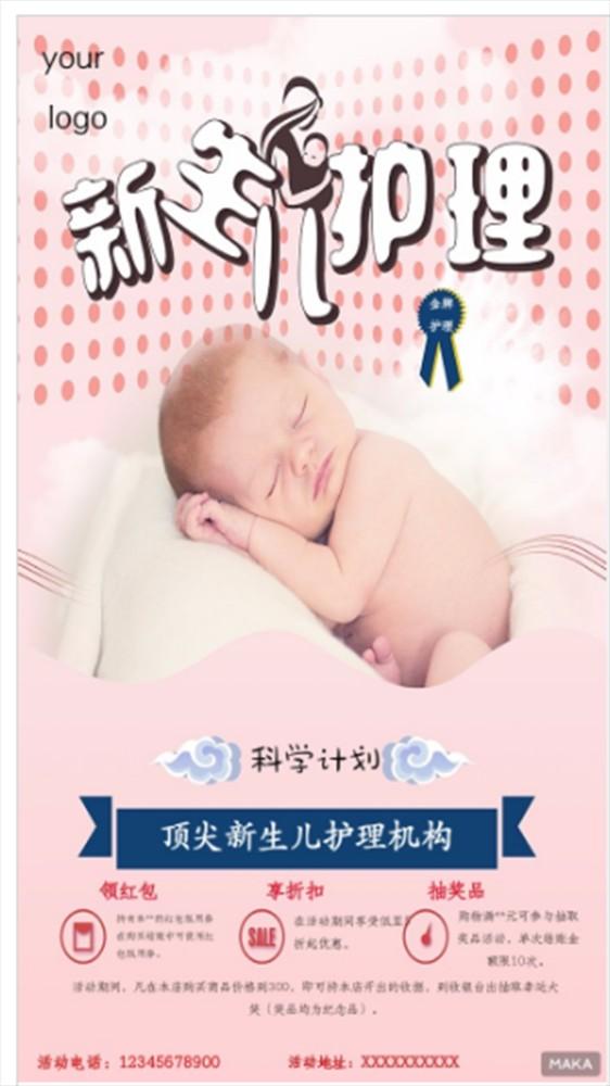 月子中心宣传母婴护理中心新生儿护理中心海报