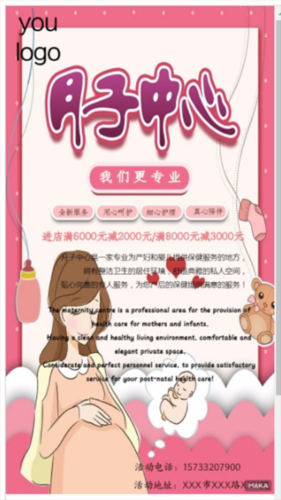 简约文艺清新月子中心母婴护理中心通用宣传海报