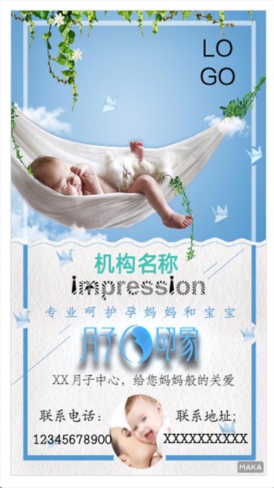 月子中心浅色系通用宣传海报母婴护理中心宣传海报