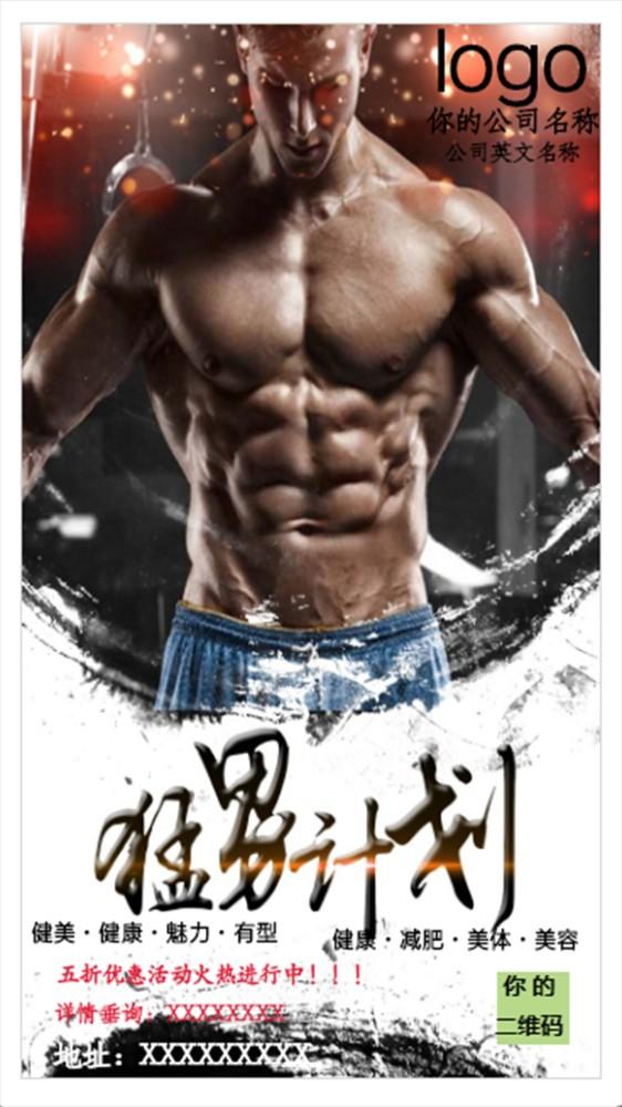 健身班健身房通用深色系海报模板