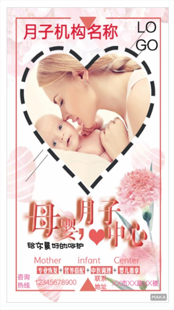 月子中心母婴护理中心通用宣传海报