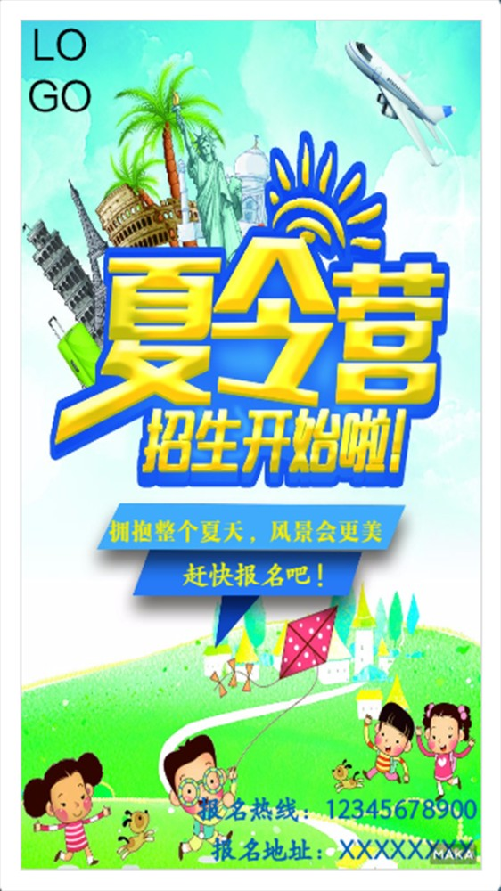 夏令营主题通用冷色调宣传海报