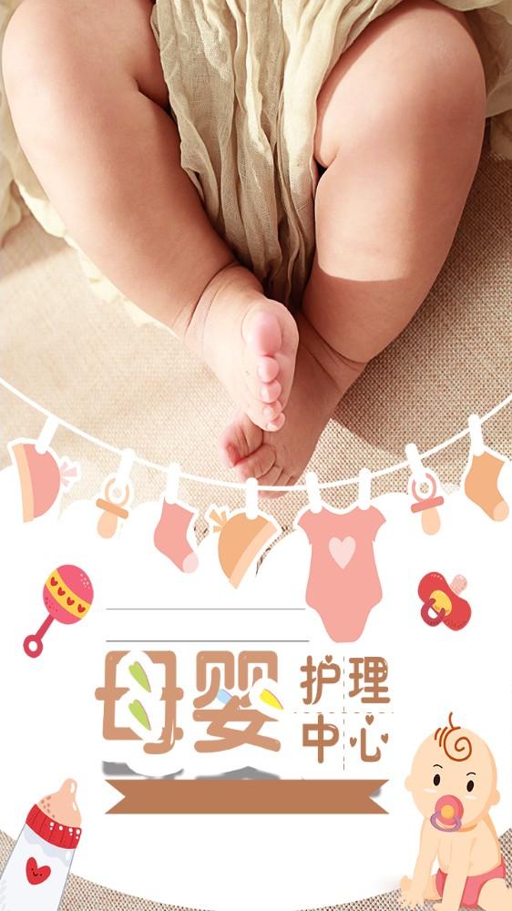 母婴护理中心线上线下主题宣传通用海报浅色温暖母婴海报
