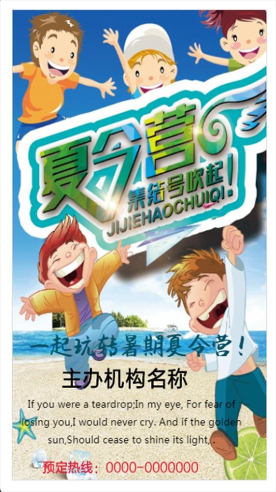 夏令营主题推广通用动画风格海报