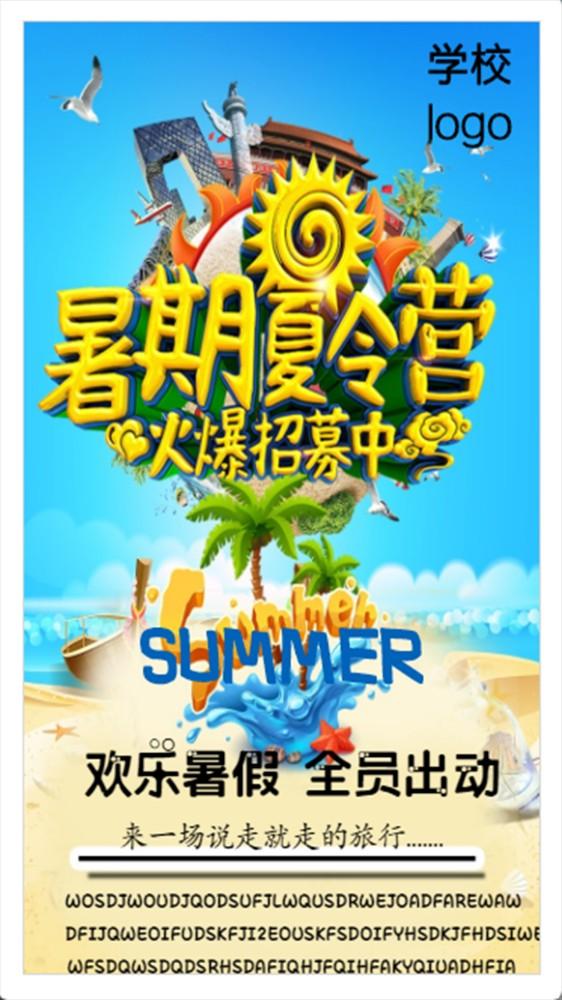 学校暑期夏令营主题旅游宣传海报