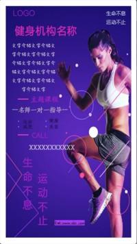 深色系运动健身机构通用宣传海报