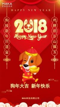 新年贺卡新年祝福 恭贺新春 企业拜年2018新年祝福