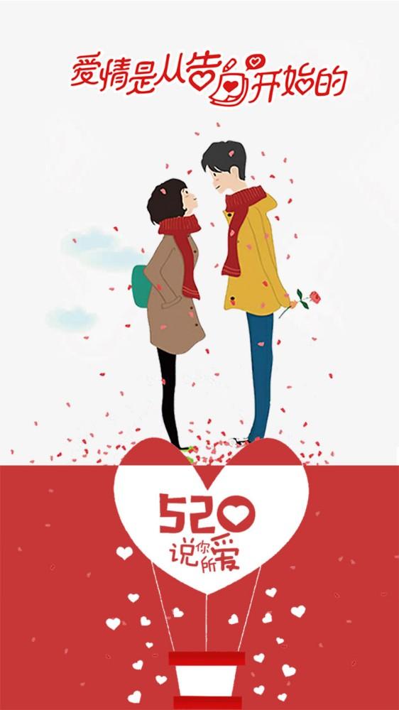 情人节 情人节表白贺卡/纪念日相册/浪漫爱情