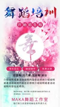 时尚炫酷舞蹈瑜伽培训班活动招生宣传