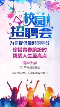 炫彩青春活力校园招聘招募大会