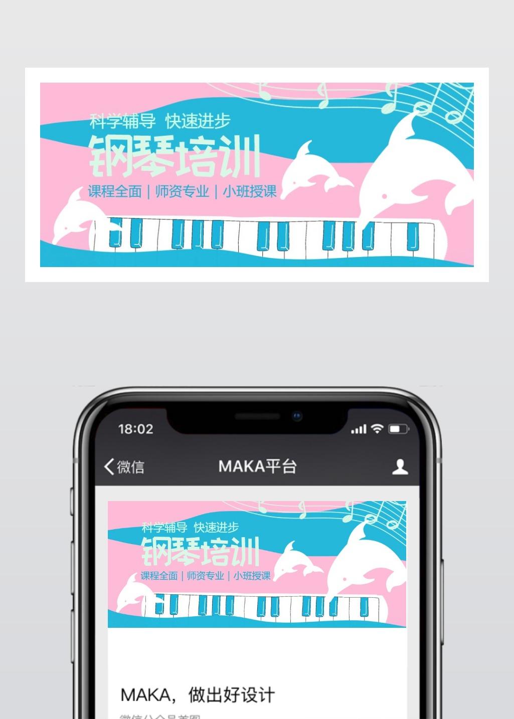 清新简约钢琴培训班艺术班才艺班兴趣班暑期班寒假班招生微信公众号首页大图