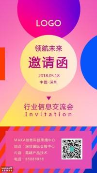 炫彩时尚交流会展会峰会邀请函