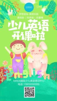 欢乐可爱儿童英语培训班招生手绘假期班兴趣班宣传