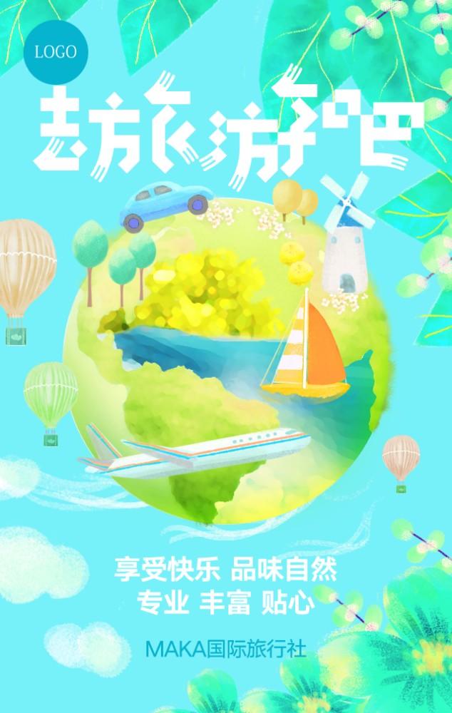 旅行社宣传旅游景点线路介绍推广手册
