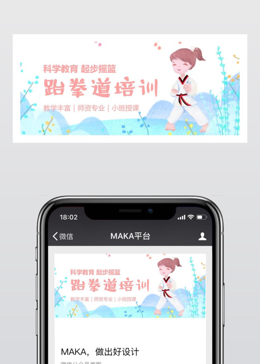 简约可爱跆拳道培训班招生宣传推广微信公众号首页大图