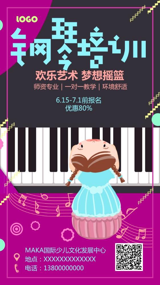 品质欢乐钢琴培训儿童钢琴班招生艺术班兴趣班假期班宣传