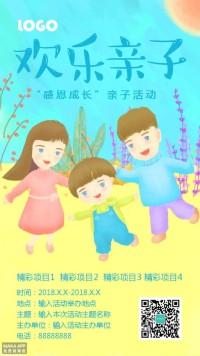 欢乐可爱亲子活动校园活动亲子主题策划亲子游宣传邀请
