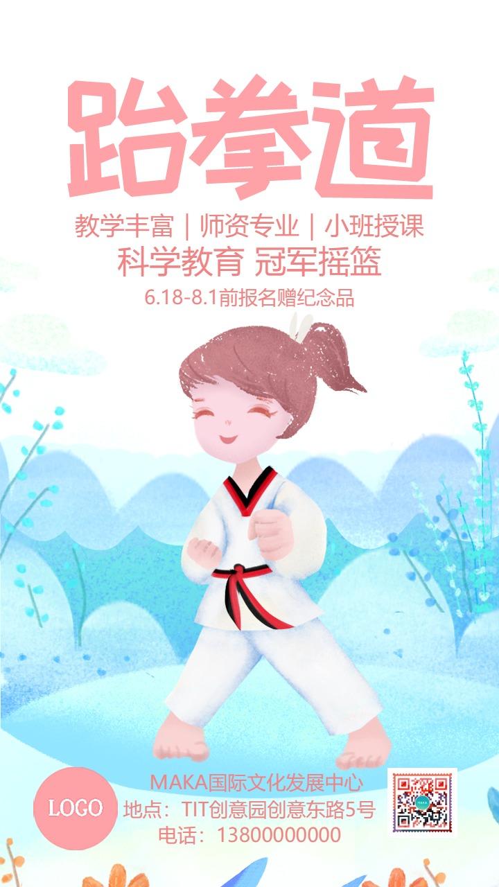 清新欢乐跆拳道班兴趣班暑期班招生海报