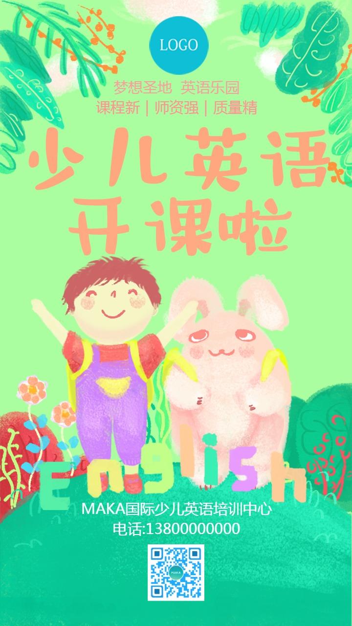 欢乐可爱英语培训班兴趣班暑期班寒假班招生海报