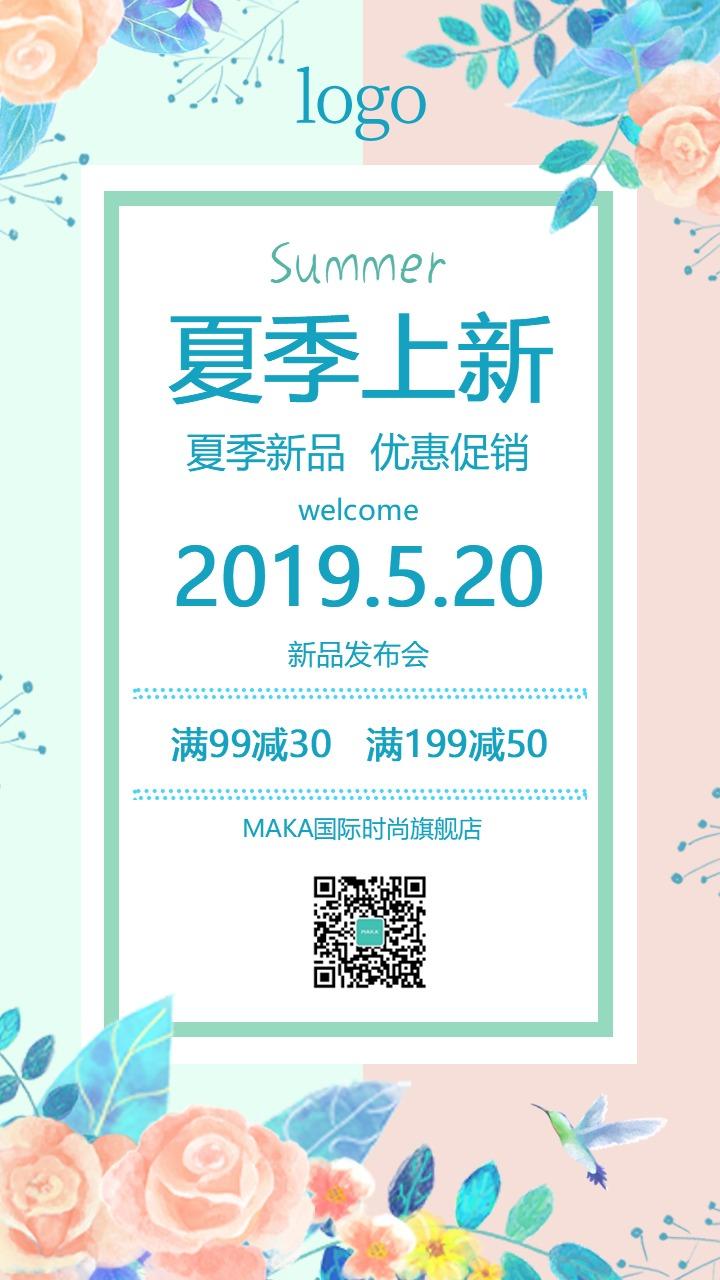 清新欢乐夏季新品上市促销海报