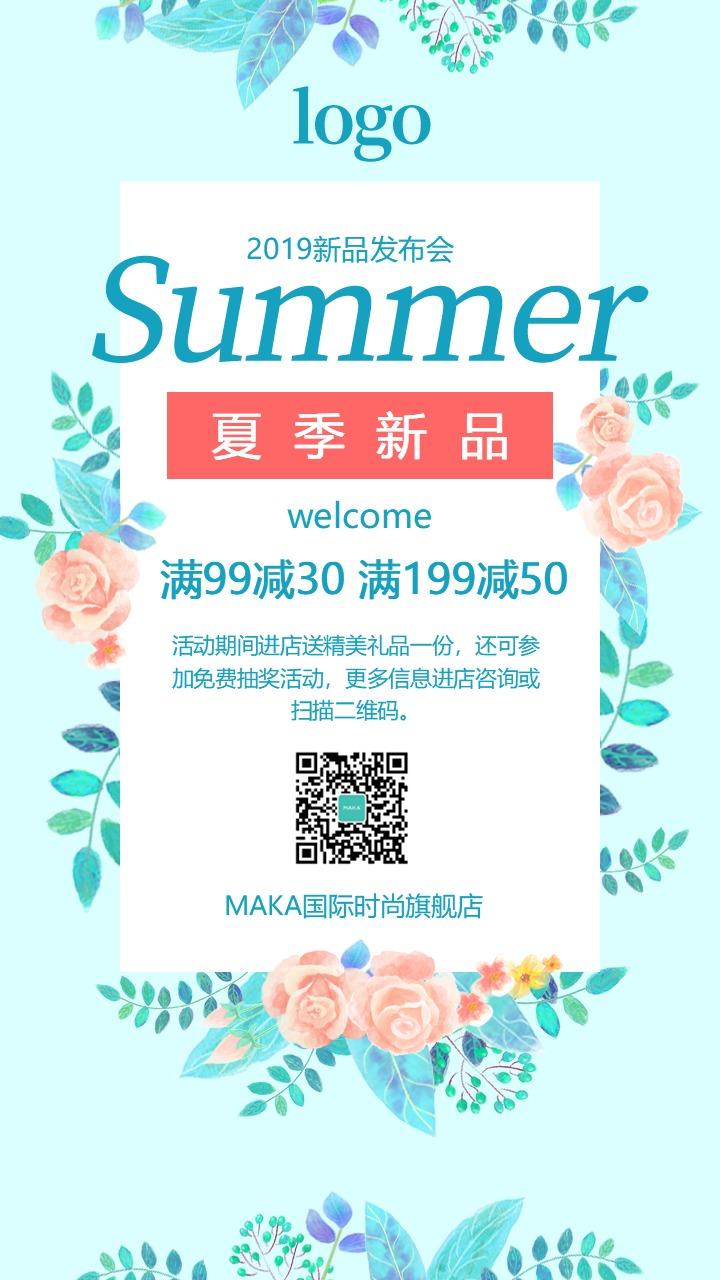 清新唯美夏季新品上市促销海报
