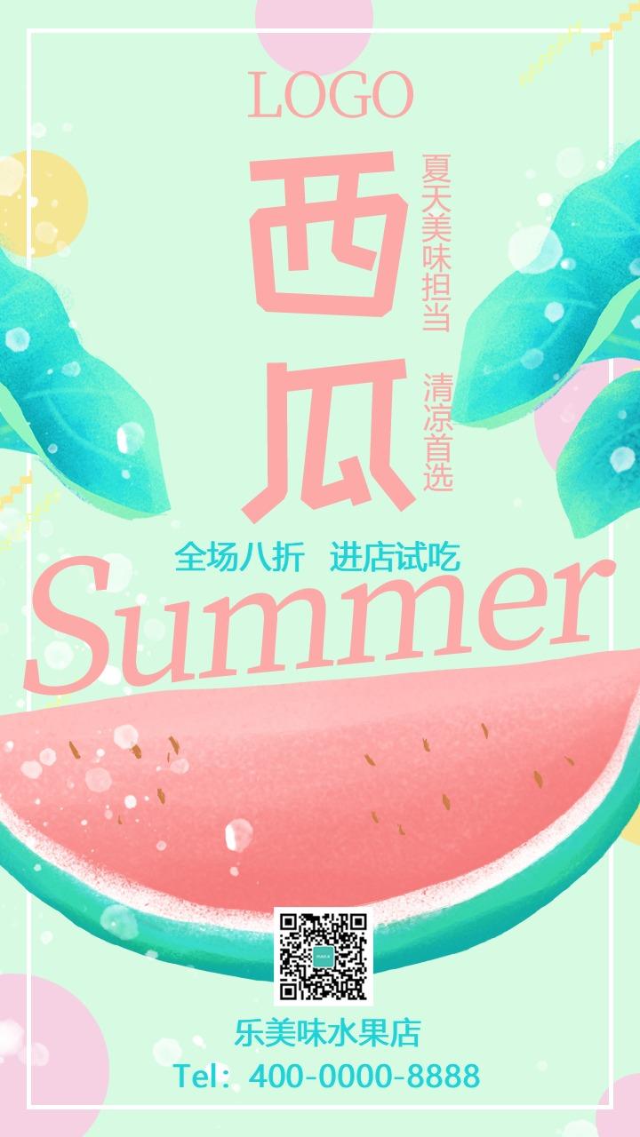 清新文艺夏日水果西瓜促销宣传海报