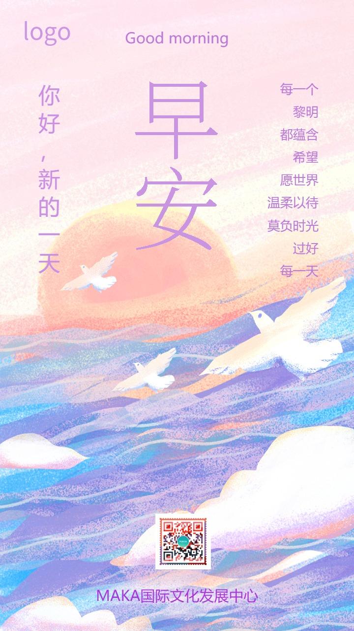 梦幻唯美早安你好海鸥问候祝福励志心情日签贺卡宣传推广海报