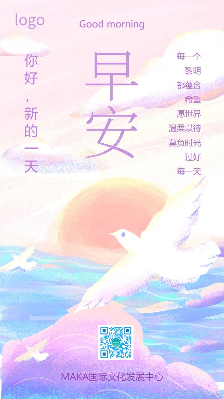清新梦幻早安你好飞鸟问候祝福励志心情日签贺卡宣传推广海报