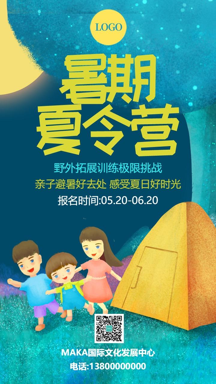 梦幻欢乐暑期夏令营野营亲子总动员户外拓展训练活动招生培训宣传推广海报