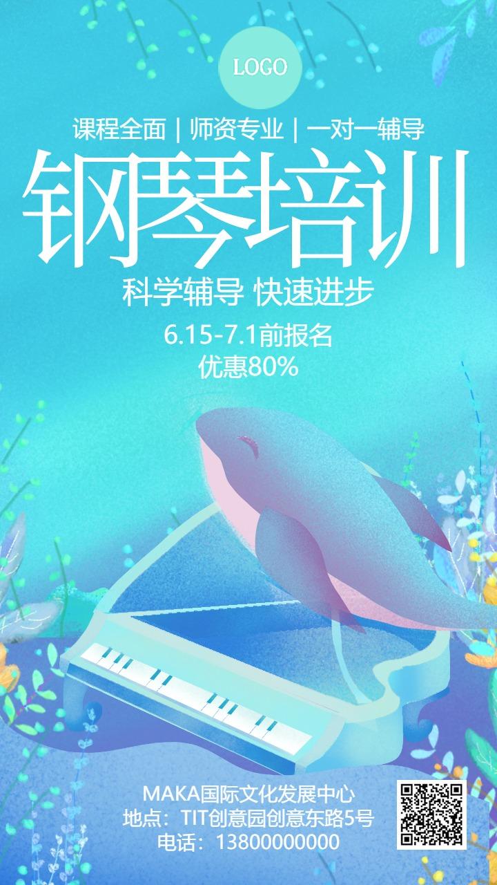 清新童话钢琴培训班艺术班才艺班兴趣班暑期班寒假班招生海报