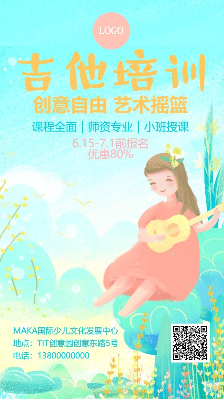 清新童话吉他培训班艺术班才艺班兴趣班暑期班寒假班招生海报