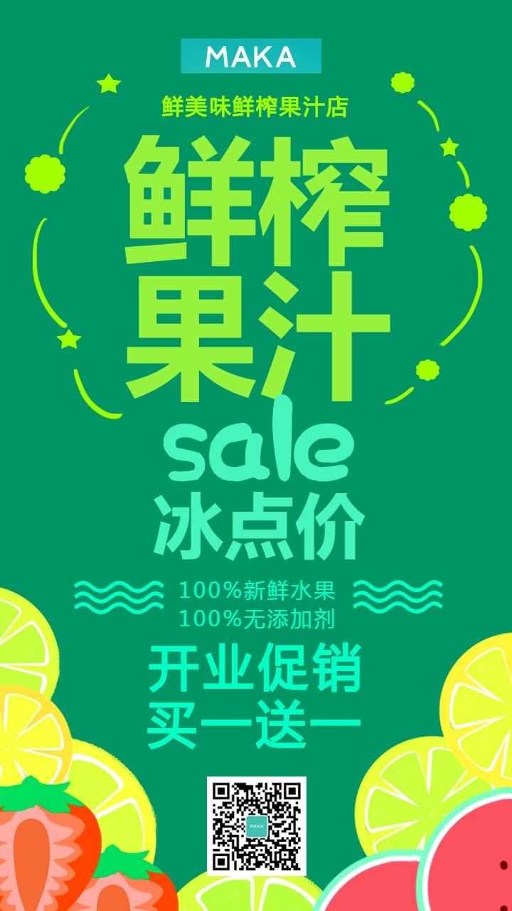新鲜品质鲜榨果汁店开业促销海报
