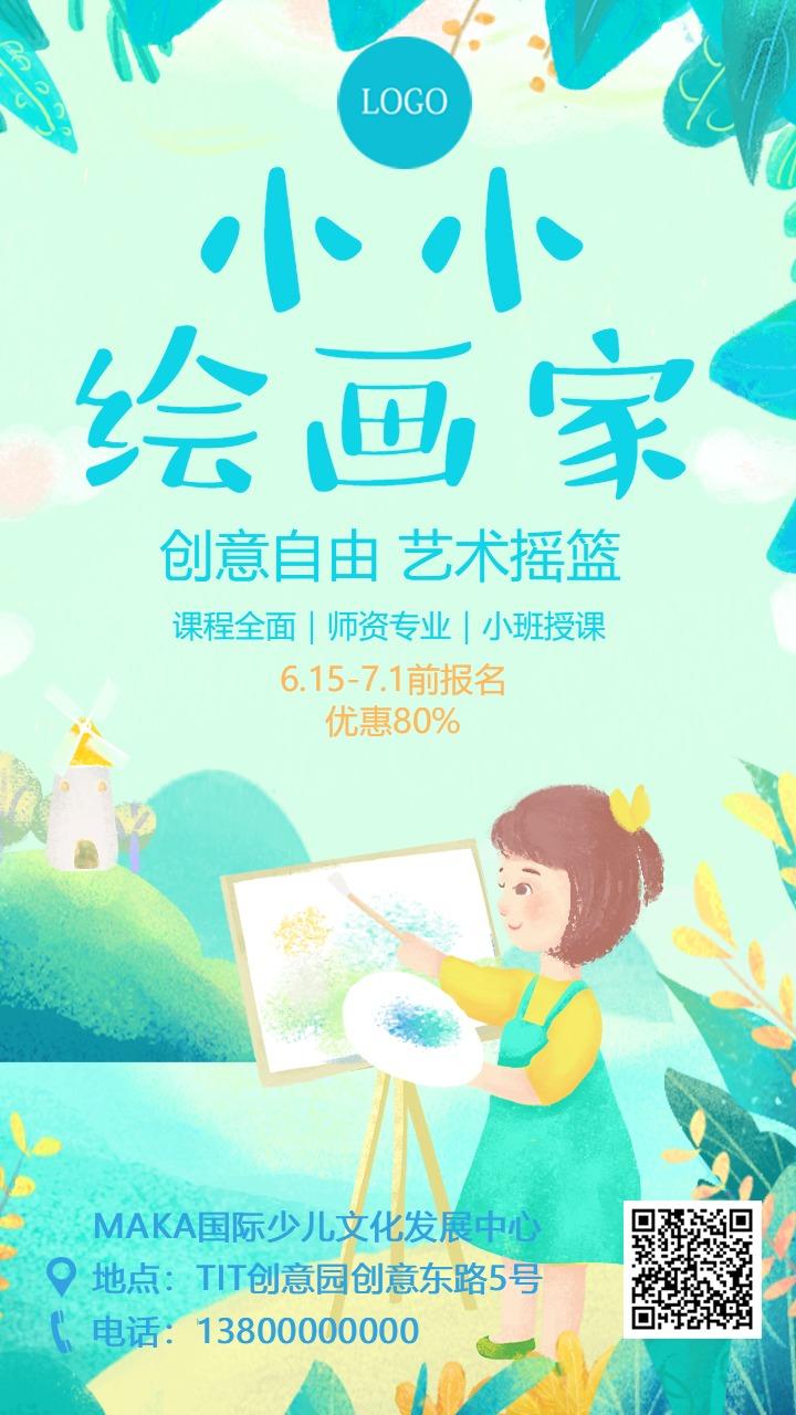 清新可爱美术班招生儿童绘画班假期班兴趣班培训
