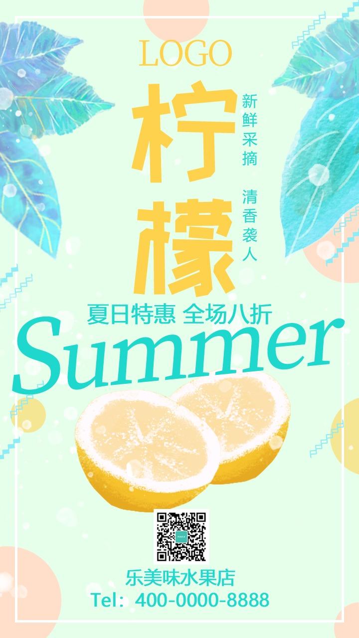 清新文艺夏日水果柠檬促销宣传海报