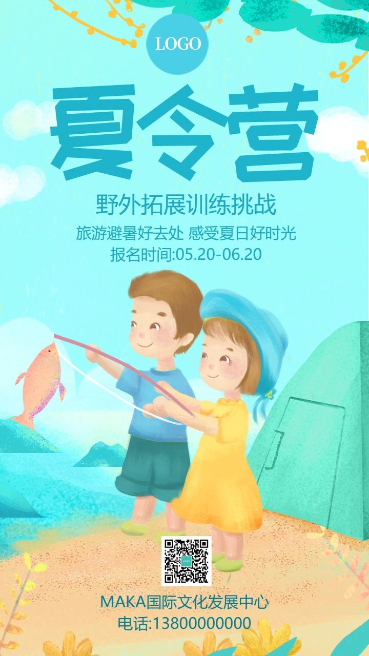 清新欢乐暑期夏令营野营户外总动员拓展训练活动招生培训宣传推广海报