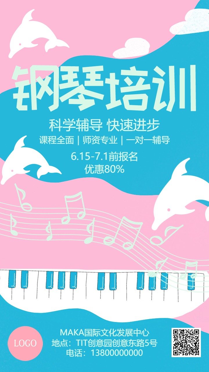 清新简约钢琴培训班艺术班才艺班兴趣班暑期班寒假班招生海报