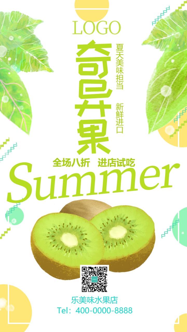 清新文艺水果奇异果猕猴桃促销宣传海报