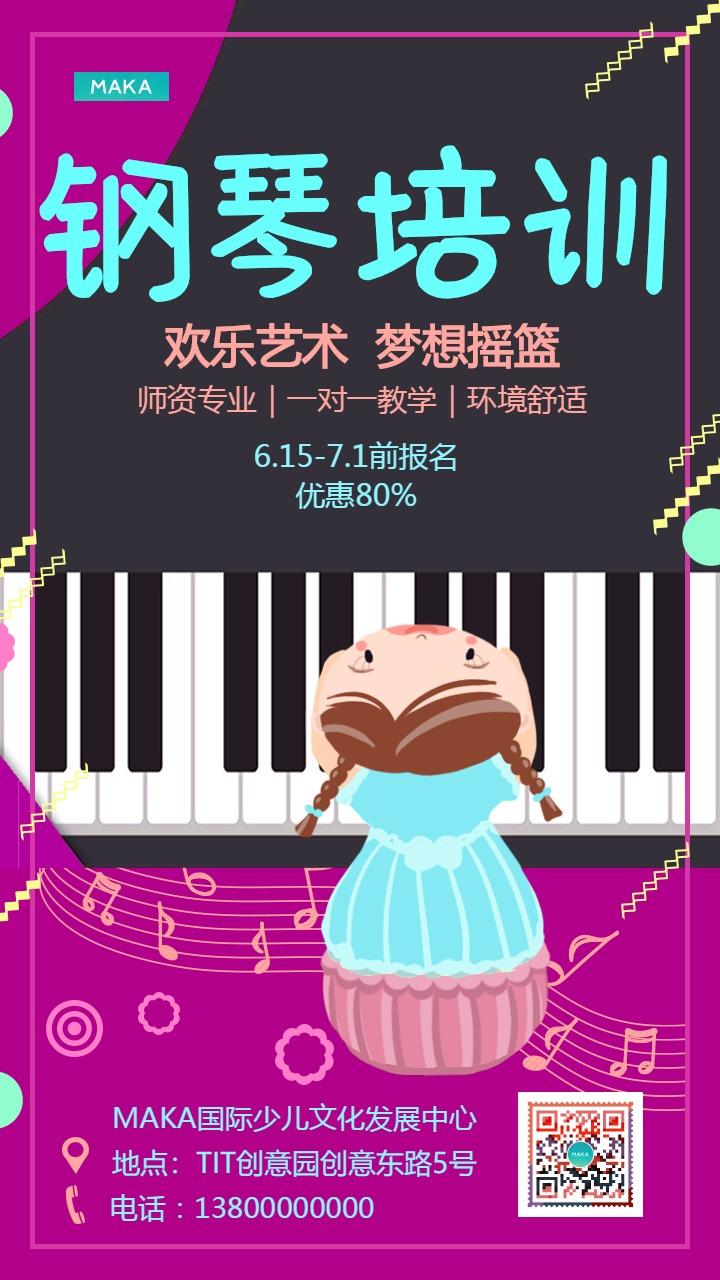 品质欢乐钢琴培训班艺术班才艺班兴趣班暑期班寒假班招生海报