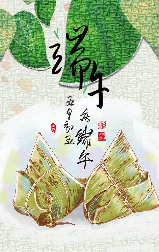 端午节介绍/端午节祝福/粽子销售