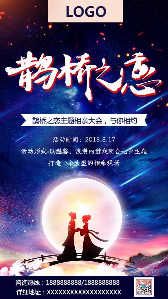 七夕情人节相亲聚惠浪漫七夕节主题宣传单身派对情侣约会七月七情人